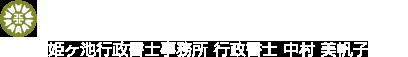 交通事故後遺症相談窓口|姫ケ池行政書士事務所